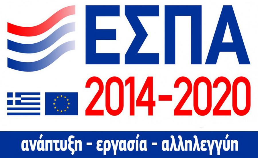ΕΝΤΑΓΜΕΝΑ ΕΡΓΑ ΤΟΥ ΔΗΜΟΥ ΣΤΟ ΕΣΠΑ 2014 - 2020
